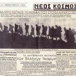 Ο Πόλεμος και το Έπος του '40 μέρα προς μέρα μέσα από τον Τύπο της