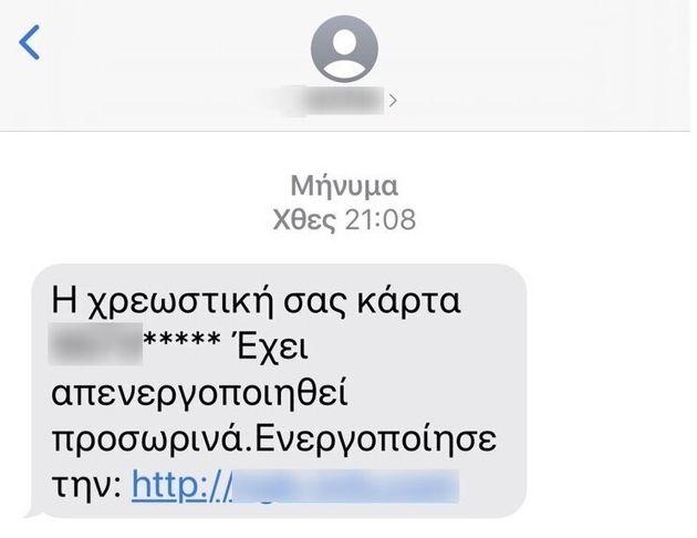 ΕΛ.ΑΣ: Προσοχή σε απάτη με sms - Εκλεψαν 18.530