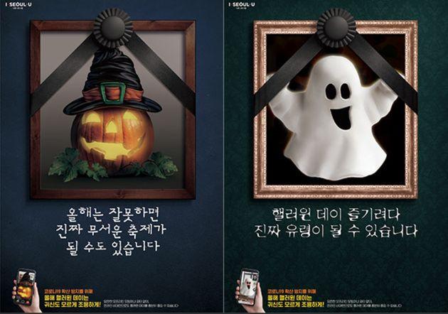 서울시가 공개한 '핼러윈 데이' 집합 자제 요청