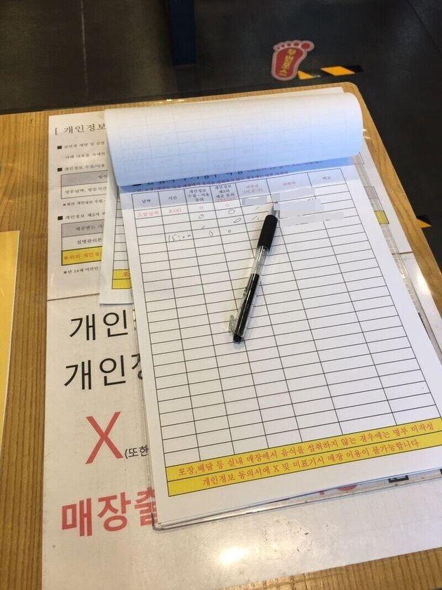 26일 오후 서울 시내 한 프랜차이즈 햄버거 가게 입구에 허술하게 작성된 수기 출입명부가 놓여