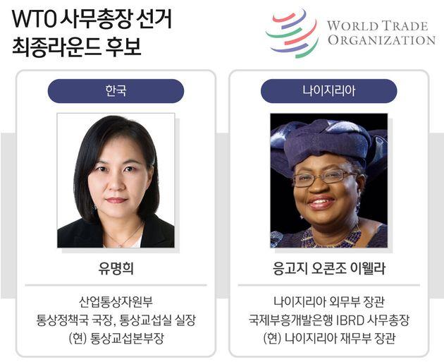 한국 유명희 vs 나이지리아
