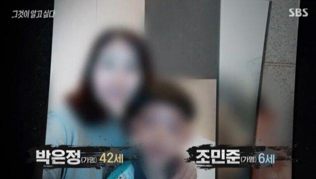 SBS '그것이 알고싶다'에 나온 아내와 아들의 생전