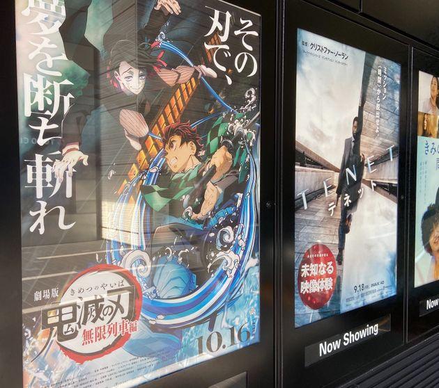 映画「劇場版 鬼滅の刃 無限列車編」のポスター=都内で撮影