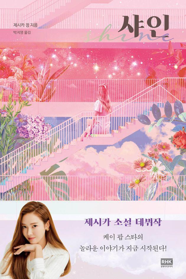 케이팝 스타가 주인공인 제시카의 첫 소설이 한국에 출간됐다