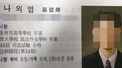 박훈과 조국이 '룸살롱 술접대' 검사의 실명과 얼굴을
