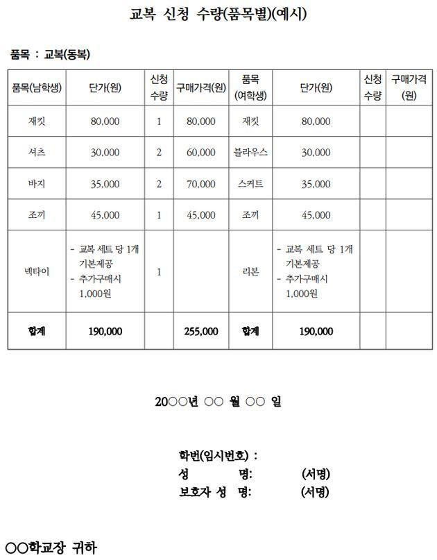 서울시교육청 기존 교복 학교주관구매 길라잡이 / 여학생 품목에 바지 항목이