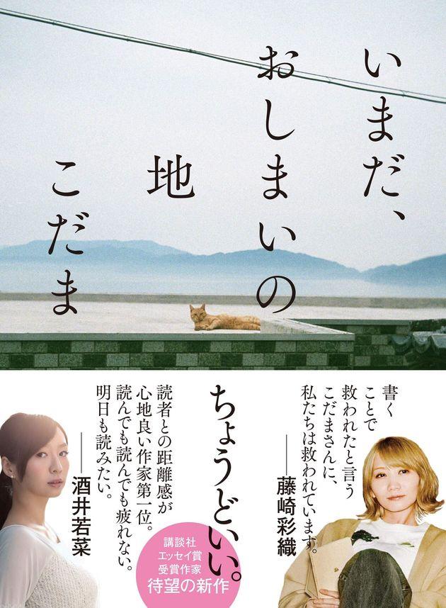 (著)こだま 『いまだ、おしまいの地』太田出版刊 本体1300円+税