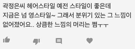 곽정은이 인스타그램에 올린 네티즌