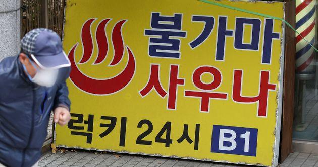 코로나19 확진자가 나온 서울 도곡동 럭키사우나