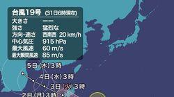 【台風情報】19号は「猛烈な」勢力に発達。