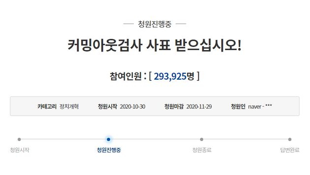 '커밍아웃 검사'를 비판하는 청와대 국민청원에 29만명 이상이