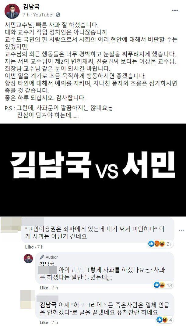김남국 의원 페이스북