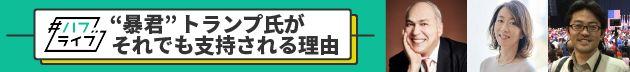 トランプ支持者に「真面目なファクトチェック」が響かない。百田尚樹ファンとの共通点