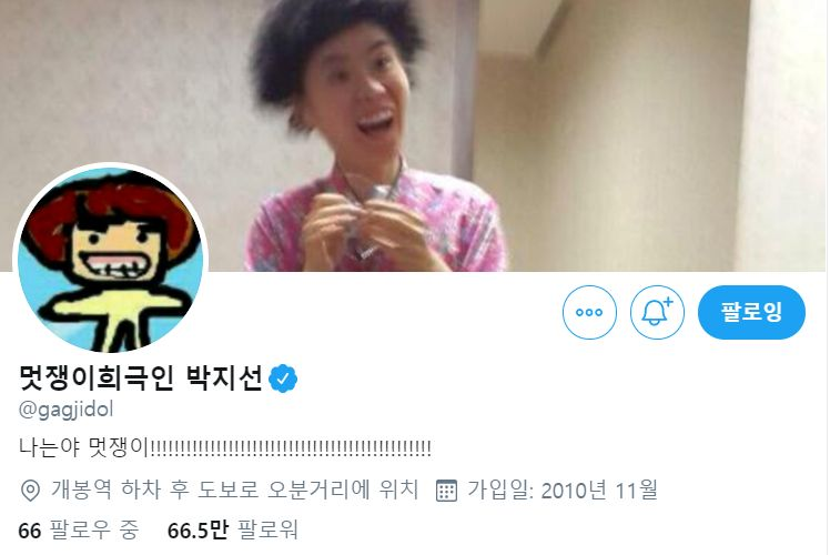 박지선 트위터