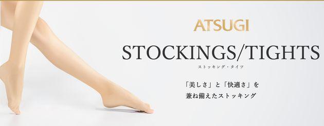 アツギの公式サイトの商品ページ
