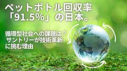 ペットボトル回収率「91.5%」の日本。循環型社会への課題は?