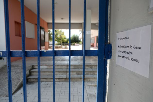 Καταδικάστηκε η καθηγήτρια ΕΠΑΛ που δεν φορούσε μάσκα στην
