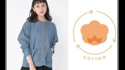 アダストリア、全ファッションブランドで100%サステナブル・コットンへ切り替えを発表「ファッションを提供し続けるために商品のサステナブルを」