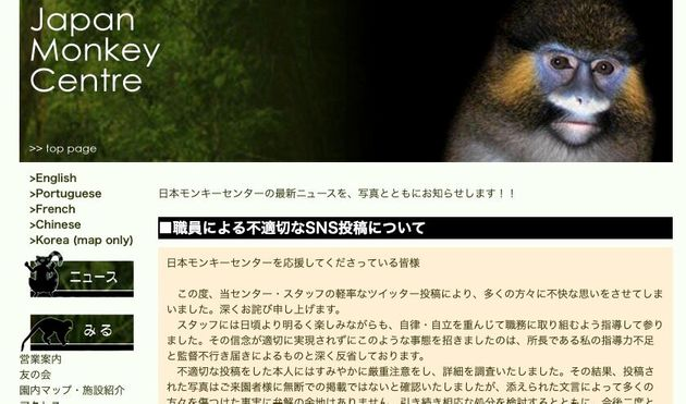 「日本モンキーセンター」公式サイトに掲載された謝罪文
