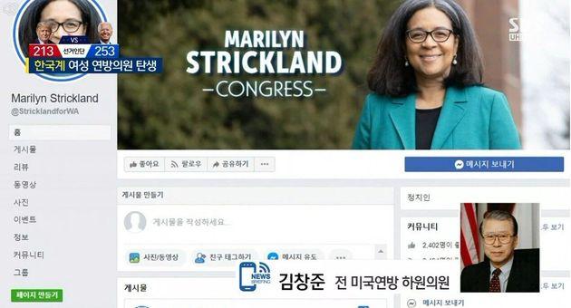 미국 선거에서 하원의원에 당선된 한국계 여성 메릴린 스트릭랜드를 다룬 SBS '주영진의