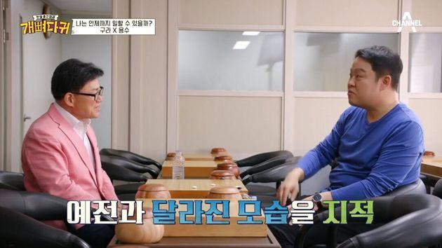 채널A '개뼈다귀' 방송
