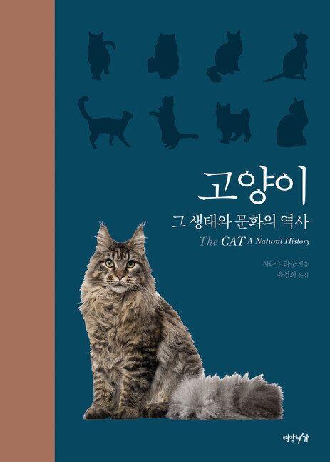 <고양이 그 생태와 문화의 역사> 책 표지