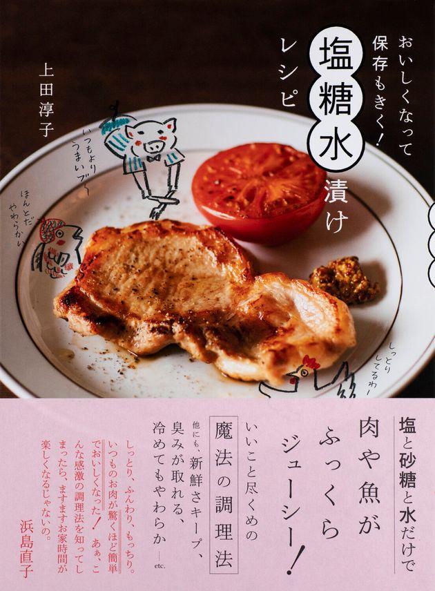 (著)上田淳子『塩糖水漬けレシピ』(世界文化社刊)1400円+税