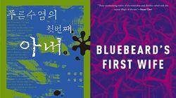 하성란 '푸른 수염의 첫 번째 아내' 미국 매체 '올해 최고의 책'