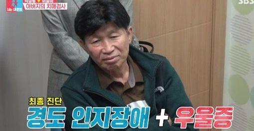 '동상이몽2' 박성광이 아버지의 우울증 진단에 폭풍 눈물을
