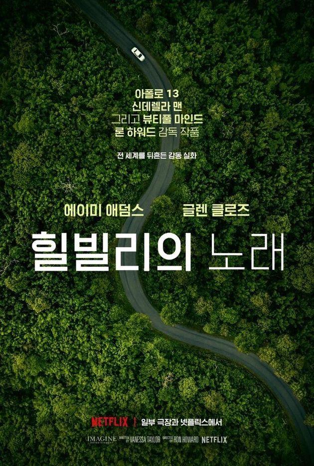 영화 '힐빌리의 노래' 공식