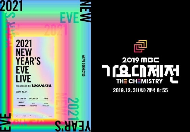 Big Hit Labels Including Bts Nu Est And Seventeen Will Hold A Joint Concert On December 31 2020