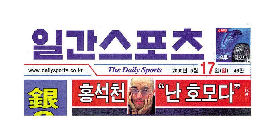 2000년 9월17일 <일간스포츠> 1면. 커밍아웃한 연예인이 사용했을 리 만무한 '호모'라는 말을 헤드라인으로 달았다. '호모'는...