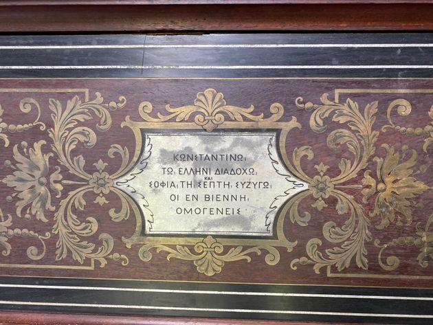 Επιγραφή σε έιπλο που δωρήθηκε από τους ομογενείς της