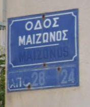 Η οδός Μαιζώνος στο κέντρο...