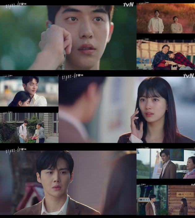 tvN '스타트업'