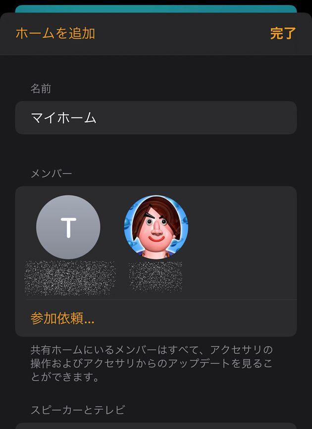 ▲Apple Musicをファミリーアカウントにしなくても、ホームアプリでメンバーに追加した人ならApple