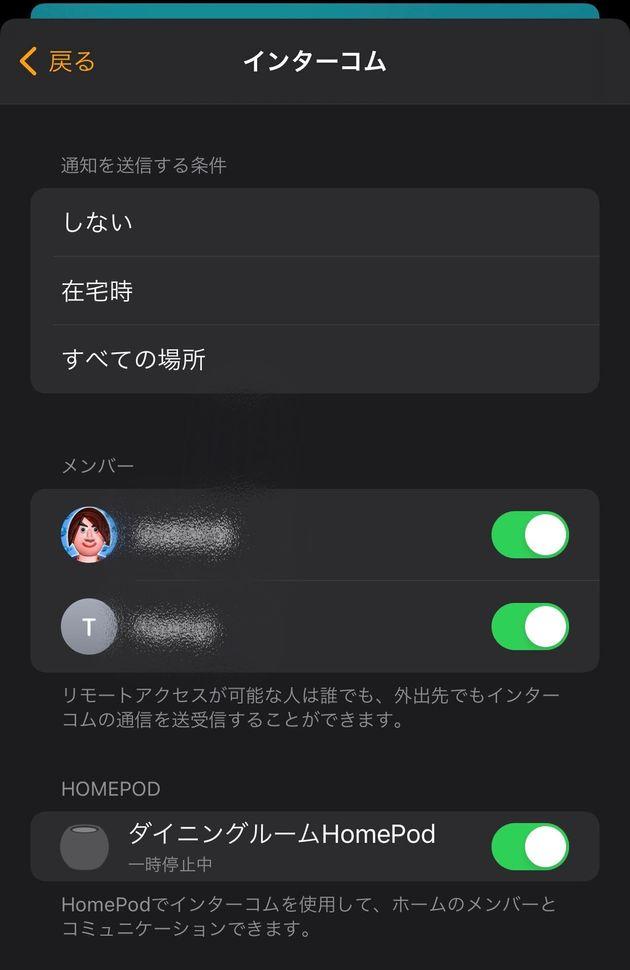 ▲インターコムはiCloudでログインした別の端末とも連携し、設定で「すべての場所」にすれば、どこにいても通知を得られるようになります
