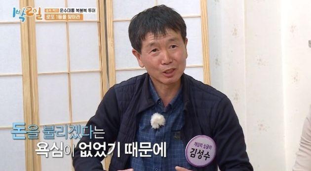로또 1등 당첨의 주인공 김성수씨가 KBS '1박2일'에서 자신의 이야기를 하고