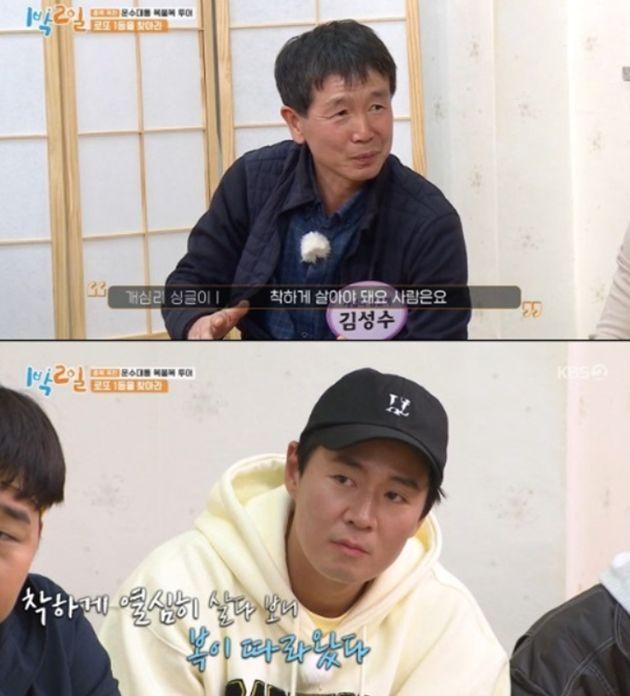김성수씨가 로또 당첨의 비결에 대해 설명하고