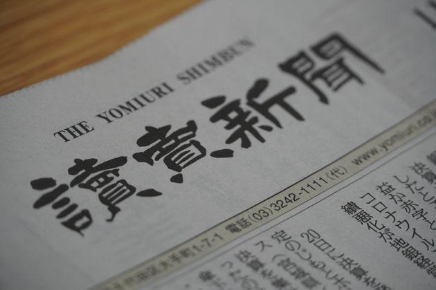 読売新聞の紙面