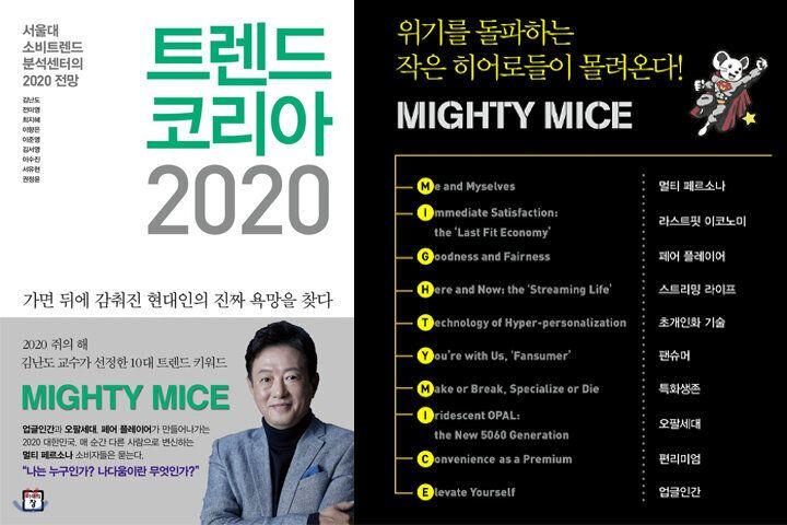 서울대 소비트렌드분석센터는 2020년의 소비 키워드로 '멀티 페르소나'를 선정했다.