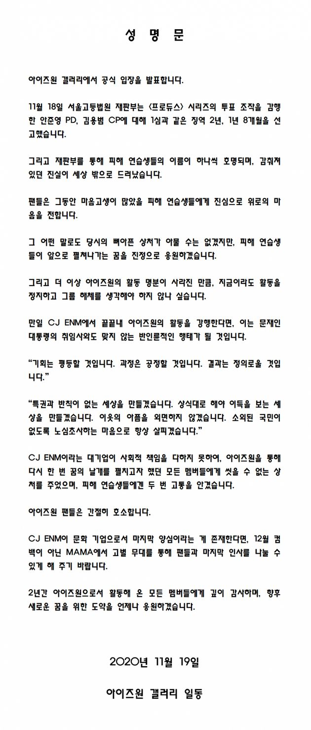 '투표 조작' 프로듀스 48로 탄생한 아이즈원 팬들이 12월7일 컴백을 반대하는 성명을