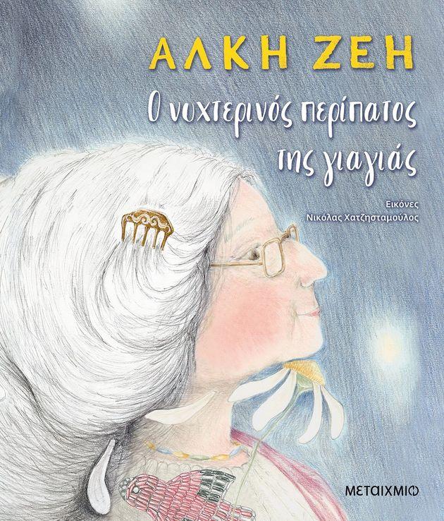 «Ο νυχτερινός περίπατος της γιαγιάς»: Το τελευταίο βιβλίο της Άλκης