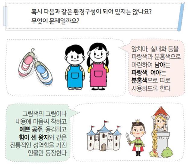 서울시 성평등 어린이사전: '아빠 다리' 대신 '나비 다리'를 사용하면
