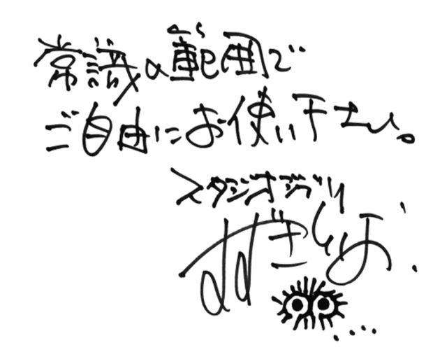 鈴木敏夫氏直筆のメッセージ