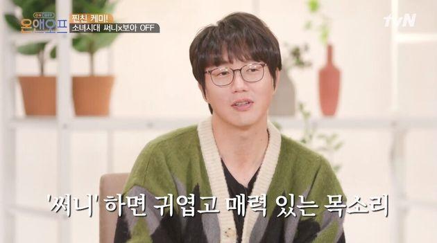 tvN '온앤오프'