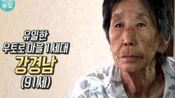 유재석 울린 日 '우토로 마을' 강경남 할머니가