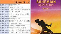 映画『ボヘミアン・ラプソディ』公式タイムテーブルが細かすぎると話題に。Twitterでの同時再生実況企画