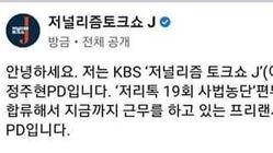 저널리즘토크쇼J 페이스북에 올라온 글은 '실수'가