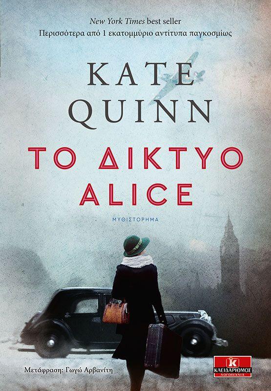 Προδημοσίευση: «Το Δίκτυο Alice» της Κέιτ Κουίν. Γυναίκες κατάσκοποι στον Α' Παγκόσμιο